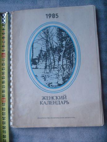 Женский календарь 1985 год