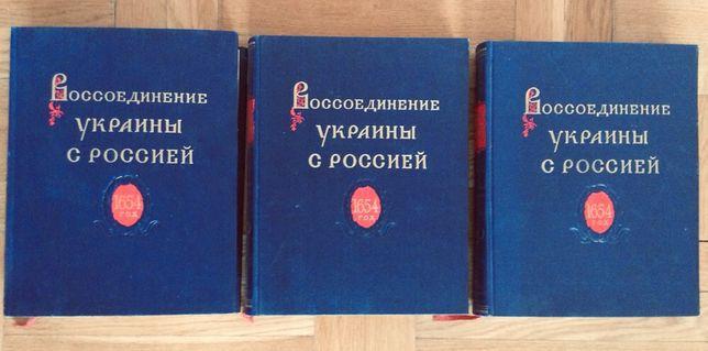 Воссоединение Украины с Россией три тома 1953