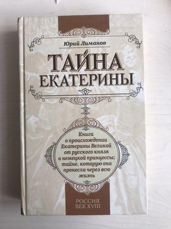 «Тайна Екатерины» Юрий Лиманов
