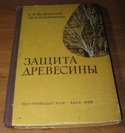Книга Защита древесины (Для профессионалов).