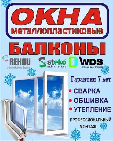 Расширение балкона. Остекление лоджии/балкона.Окна.Роллеты