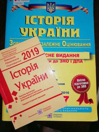 Книги ЗНО з історії України