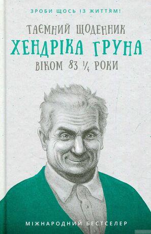 """Книга """"Таємний щоденник Хендріка Груна віком 83 1/4 роки"""""""