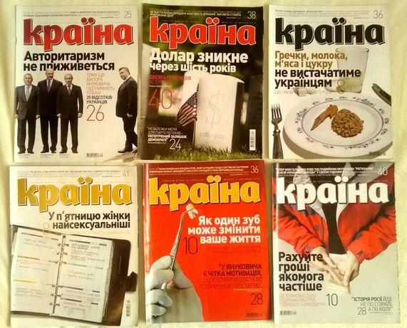 "Журнал ""Країна"" 2010р."