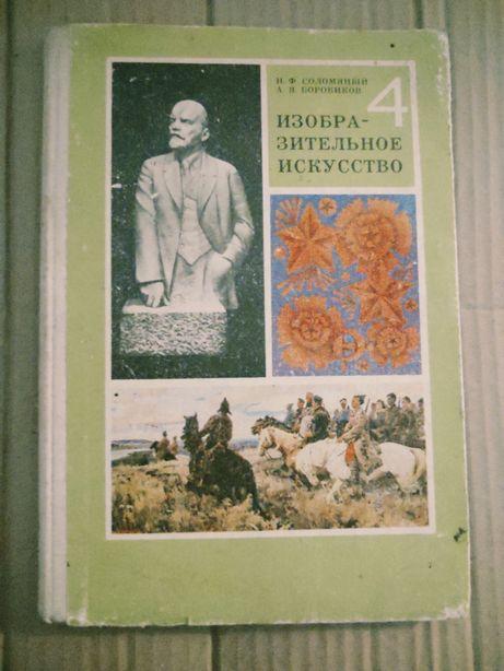 Учебник по рисованию СССР 4.класс 1977 Изобразительное искусство