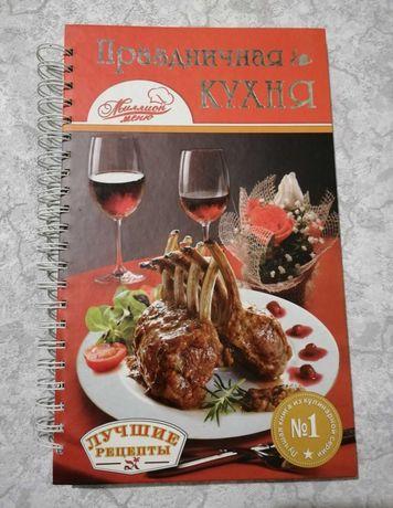 Книга рецептов рецепты кухня