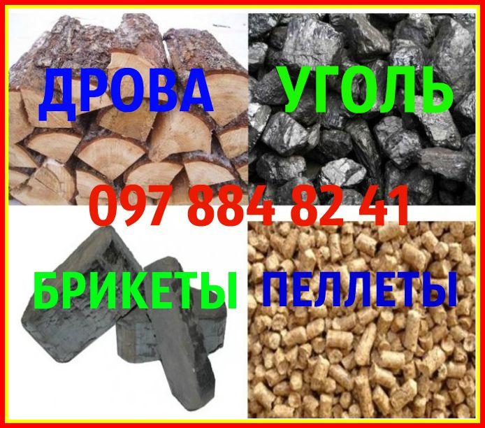 Уголь антрацит,дрова дуб,акация,брикеты,опилка дерева,кора.Одесса Одесса - изображение 1