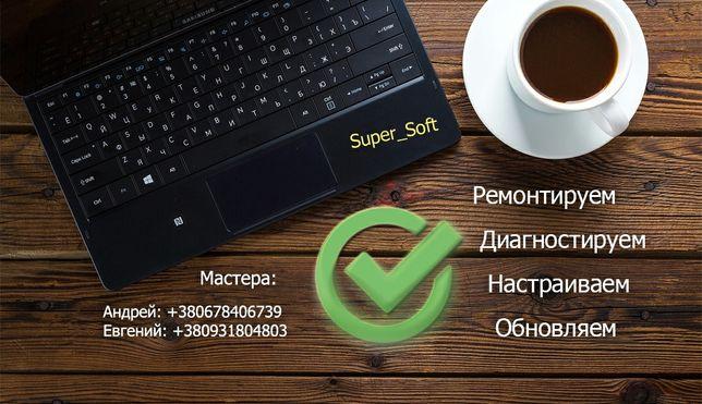 Ремонт и настройка ПК, ноутбуков, планшетов, телефонов и комплектующих
