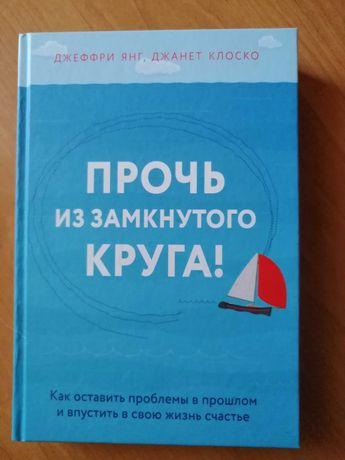 """Книга """"Прочь из замкнутого круга"""" Дж. Янг"""