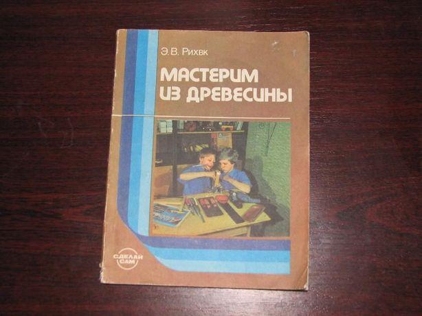 """Книга """"Мастерим из древесины""""ссср 1989г"""