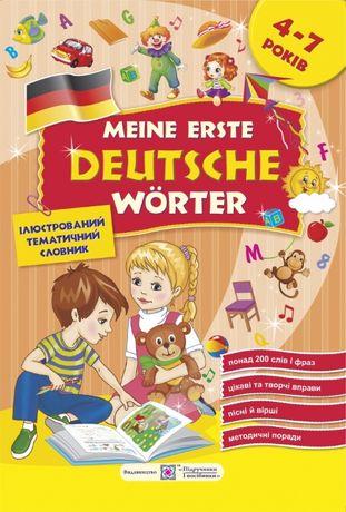 Мої перші німецькі слова. Ілюстрований тематичний словник для дітей 4–