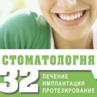 Стоматология 32 .