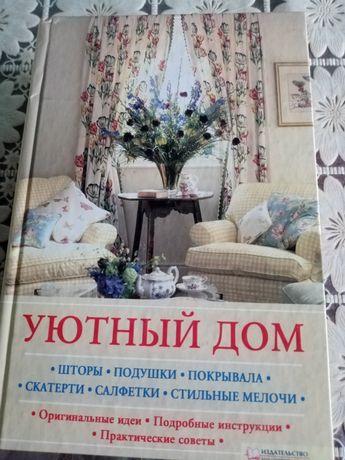 """Продам книгу """"Уютный дом"""""""