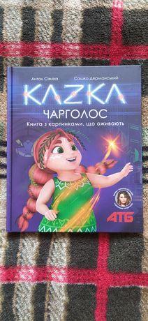 Книга Каzка Чарголос АТБ