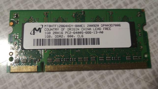 Память SO-DIMM DDR2 1Gb и DDR3 1Gb