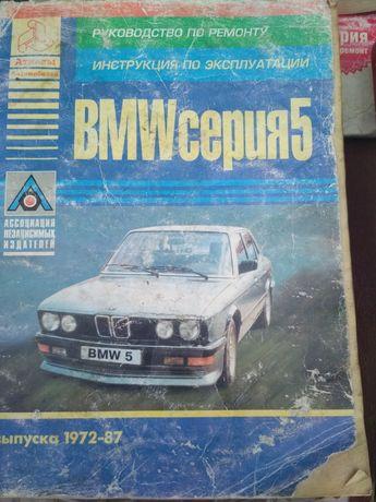 Продам книги по ремонту бмв 5в кузові е12 та е28
