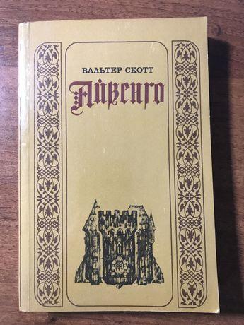 """Книга Вальтер Скотт """"Айвенго"""""""