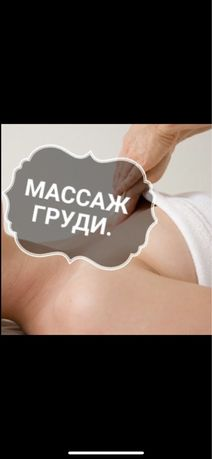 Массаж груди, расцеживание (лактостаз, мастит, профилактика) ГВ