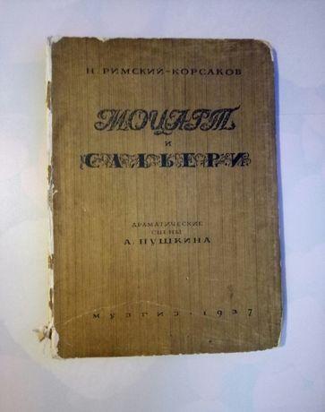Римский-Корсаков Н. Моцарт и Сальери. ноты 1937. Музгиз
