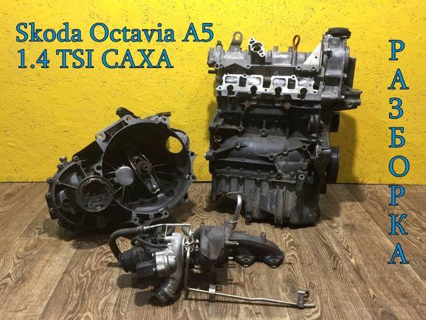 Двигатель 1.4 TSI CAXA турбина АКПП DSG7 LWZ разборка Шкода Октавия А5