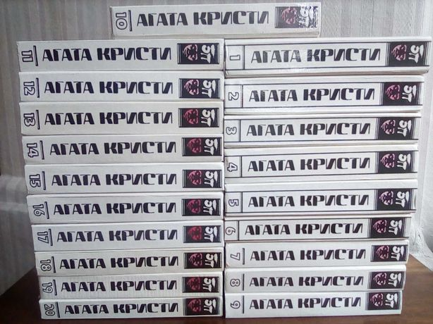Агата Кристи.Собрание сочинений 20томов.
