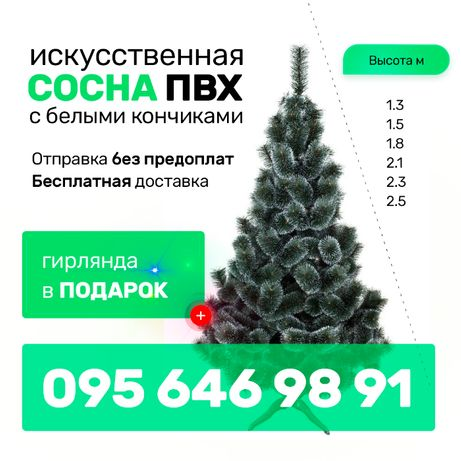 Искусственная новогодняя СОСНА С БЕЛЫМ КОНЧИКОМ