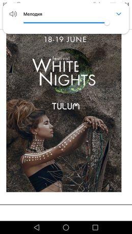 Продам Билет White Nights 19.06.21
