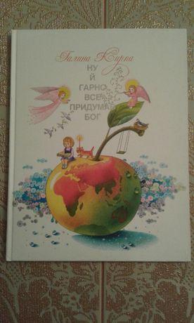 книга дитяча нова 55 сторінок 205 х 265мм