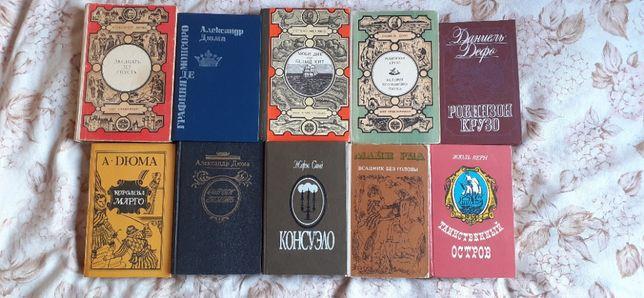 Книги классика, Дюма,Дефо,Рид и многое другое