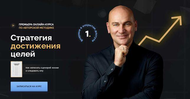 Радислав Гандапас Стратегия достижения целей 2021