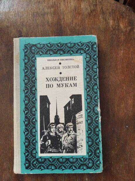 Старі книги А Толстой