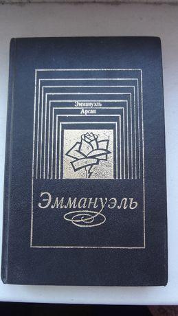 "Продам книгу ""Эммануэль"" Э.Арсан."