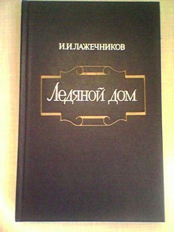 """Исторический роман И.И.Лажечников """"Ледяной дом"""""""