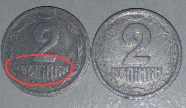 Монета 2 копейки 1993 года