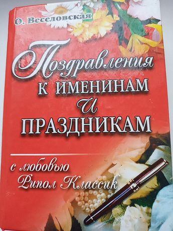 Книга  поздравления