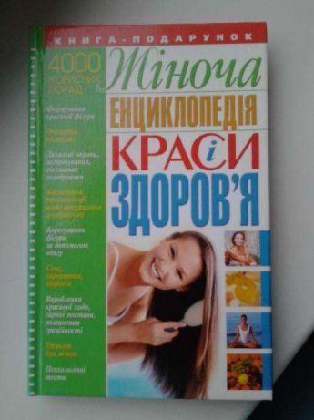 Книга Жіноча енциклопедя краси здоровя-350сторнок
