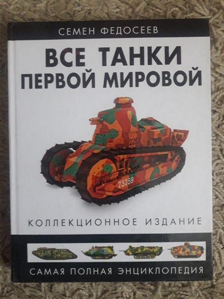 Федосеев С. Все танки первой мировой. Самая полная энциклопедия