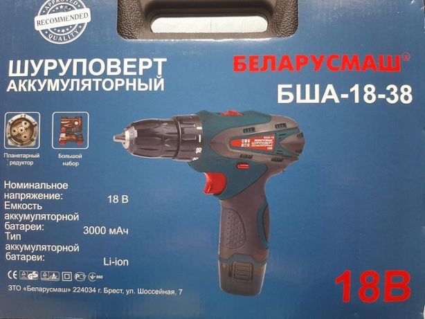 Дрель-шуруповерт аккумуляторный с большим набором инструмента.