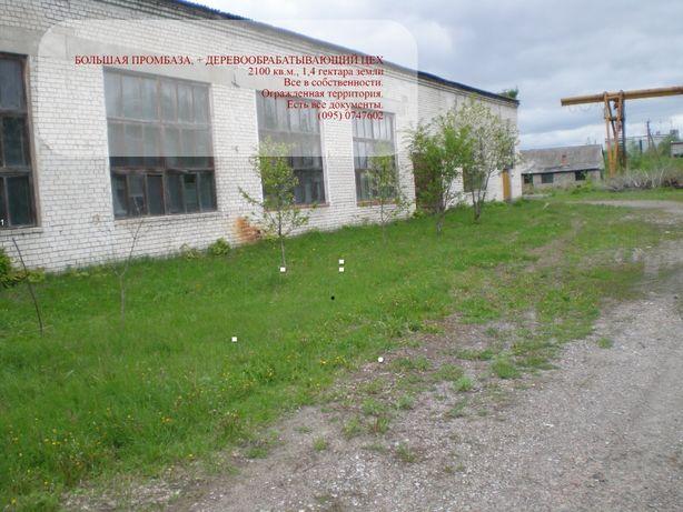Помещения + деревообрабатывающий цех (2100 кв.м. и 1,39 га земли)