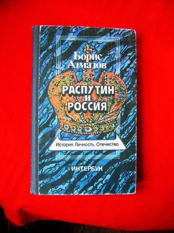 Б.Алмазов: Распутин и Россия