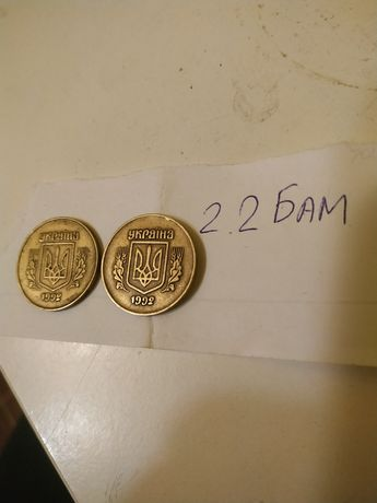 50 копеек Украина 1992 год 2.2БАм четырехягодник