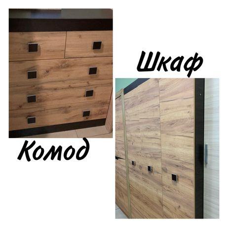 Комод ; шкаф в наличии