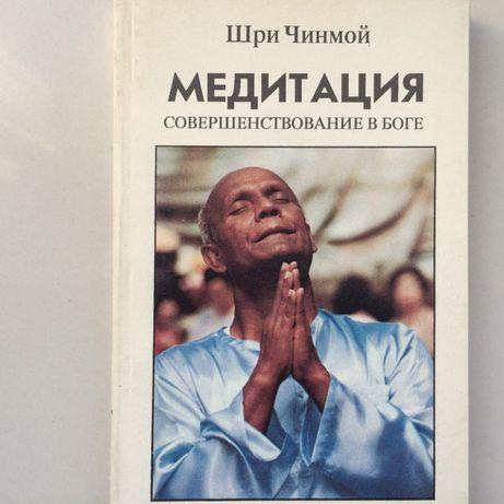 """Шри Чинмой """"Медитация""""1978г"""