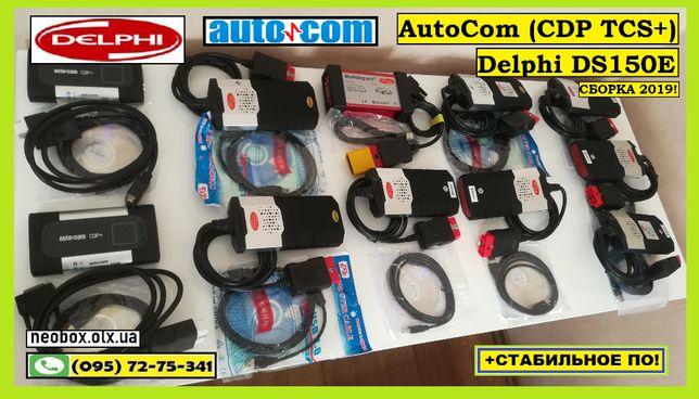 Автосканер Мультимарочный Delphi DS150E V3.0/V.8.0 ELM327 Autocom +ПО!