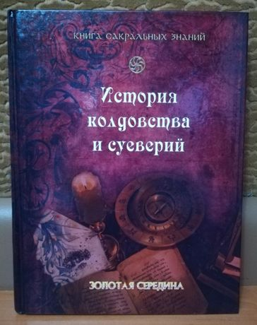 Леман. История колдовства и суеверий
