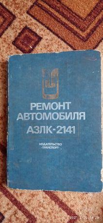 книга по ремонту м2141