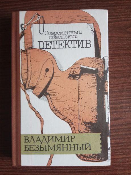 """Владимир Безымянный """" Загадка акваланга """", """" Тени в лабиринте """""""