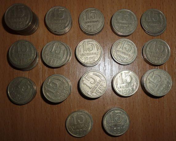 Продам одним лотом монеты СССР номиналом 15 копеек