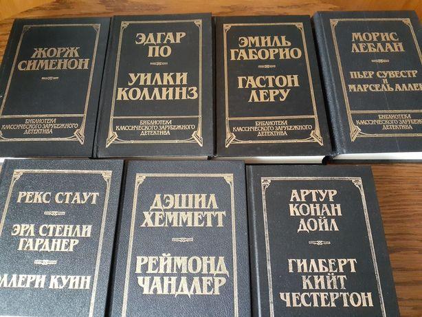 Книги. Библиотека классического зарубежного детектива. 7 томов.
