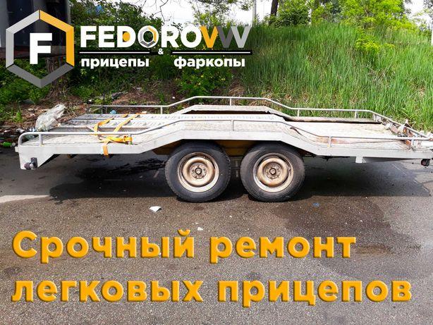 Срочный ремонт легкового прицепа, лодочного лафета в Киеве